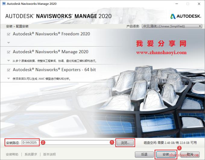 Navisworks 2020安装教程和破解方法(附注册机)
