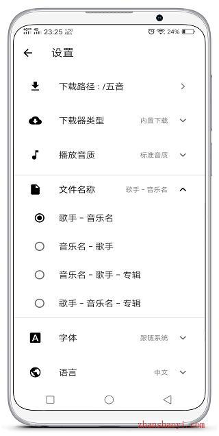 五音助手|一款极简风格的手机音乐下载软件,支持无损