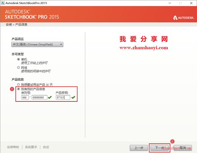 SketchBook 2015安装教程和破解方法(附注册机)