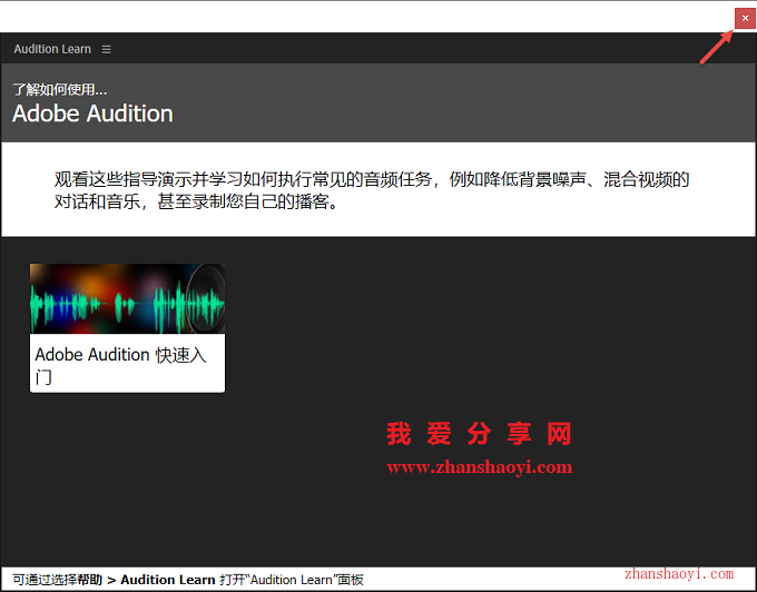 Audition 2020安装教程和破解方法