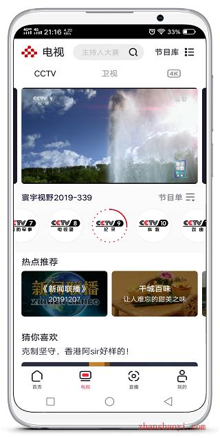 央视频|推荐一款官方出品的手机直播软件,支持安卓和苹果