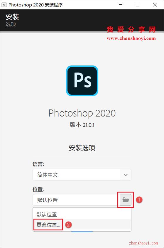 Photoshop 2020安装教程和破解方法