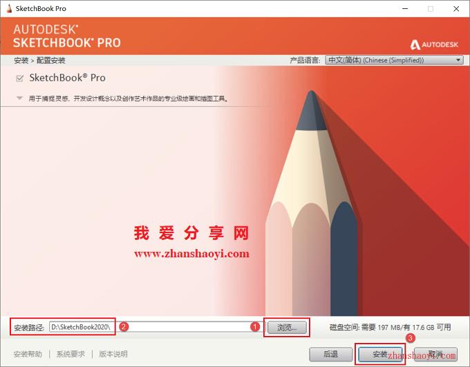 SketchBook 2020安装教程和破解方法(附注册机)