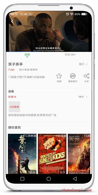 青椒影视|一款新发现还不错的手机影视软件,支持下载