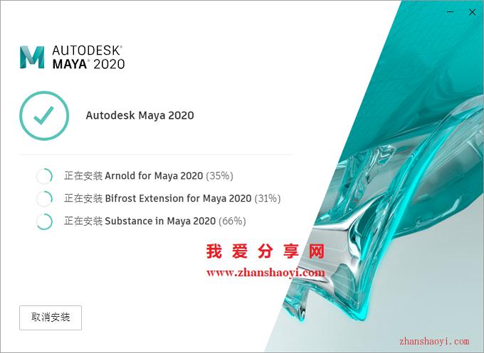 Maya 2020安装教程和破解方法(附注册机)
