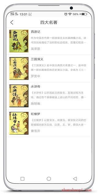 古书馆|一款可以免费阅读古典文学名著的手机软件