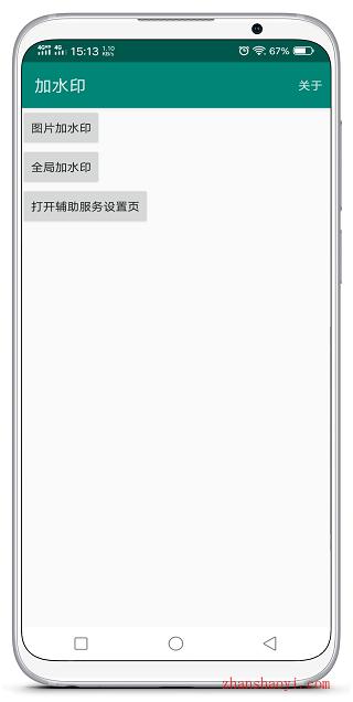 一款简单易用的手机加水印的小工具,仅623K