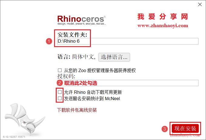 犀牛Rhino 6.19安裝教程和破解方法(附Crack補丁)