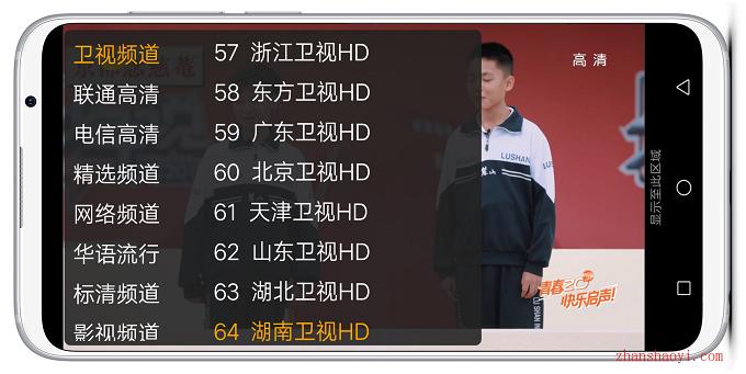 超清電視|一款手機和TV盒子通用的電視直播軟件,超清無廣告