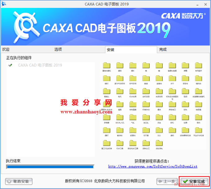 CAXA电子图版2019安装教程和破解方法(附Patch补丁)