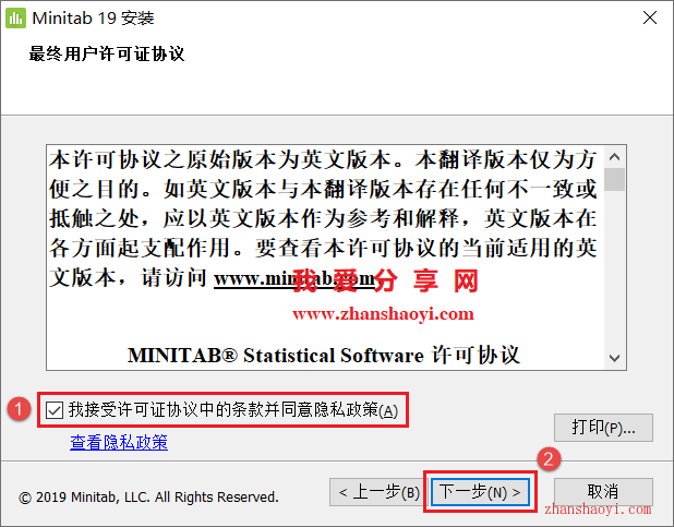 Minitab 19安装教程和破解方法(附补丁)