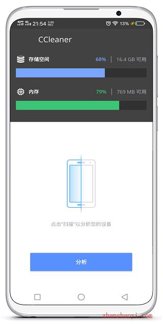安卓CCleaner 一款优质好用的手机清理软件,带自动清理功能