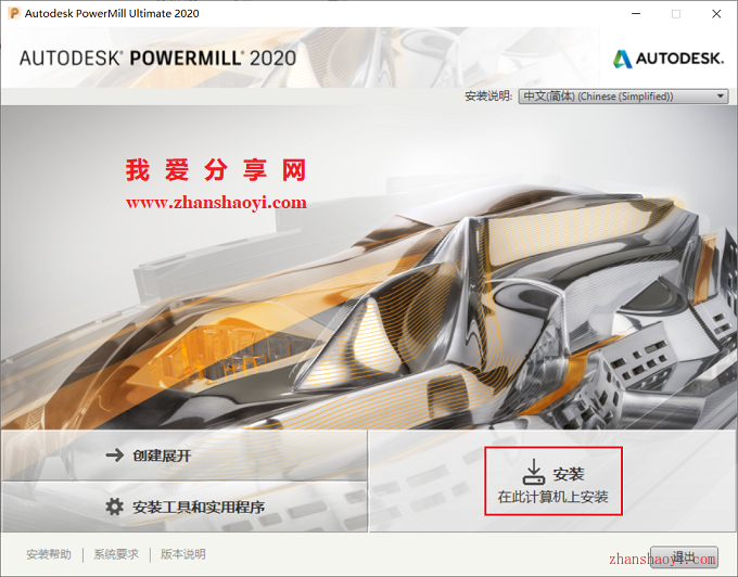 Powermill 2020安装教程和破解方法