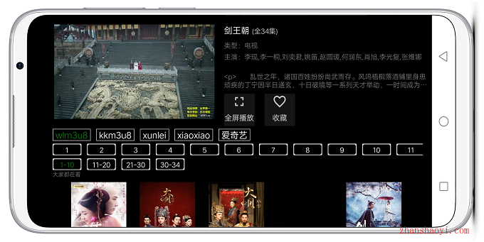 超清影视大全 一款不错的免费在线影视软件,支持TV盒子和手机