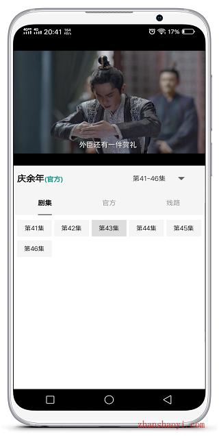 海豚影视|一款新发现免费在线影视软件,影视动漫全都有!