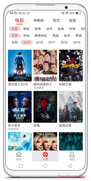 红椒影视|一款界面简洁操作方便的手机影视软件,支持缓存和倍速播放