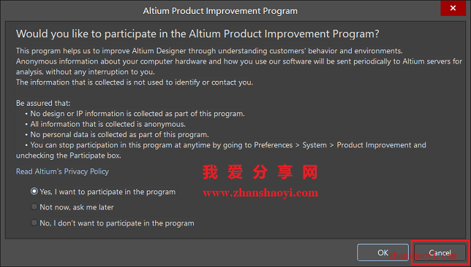 Altium Designer 20安装教程和破解方法(附补丁)