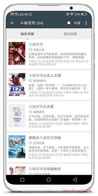 搜书大师|一款免费看全网小说的手机软件,超多书源!