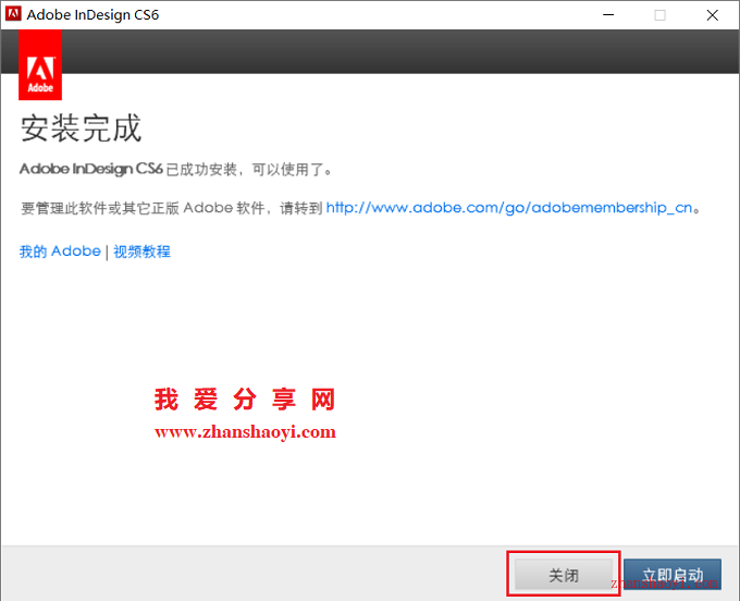 InDesign CS6安装教程和破解方法(附补丁)