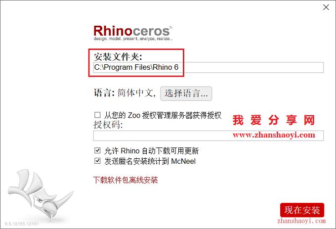 Rhino 6.5安装教程和破解方法(附注册机)