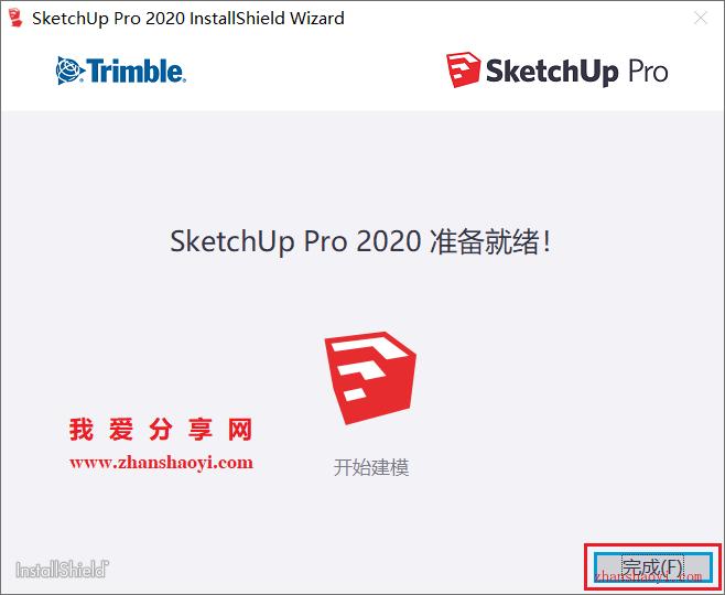 SketchUp Pro 2020安装教程和破解方法(附补丁)