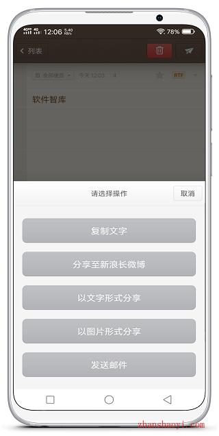 锤子便签|分享一款简洁实用的便签APP,支持安卓和苹果