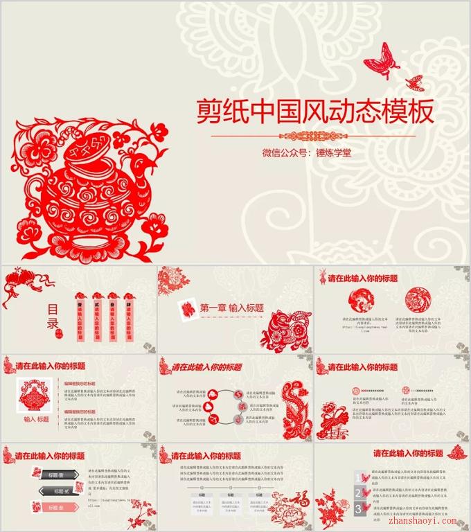 45套中国风PPT模板,欣赏民族元素!
