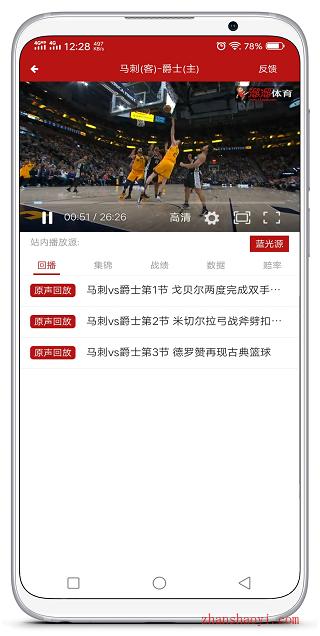 溜溜体育|一款专注于赛事直播类手机软件,高清画质且支持回看!
