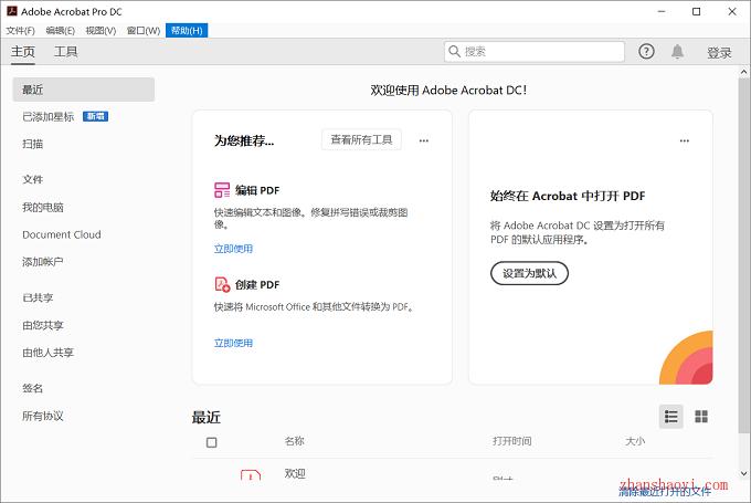 Acrobat DC 2020中文破解版32/64位下载|兼容WIN10