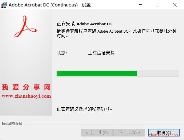 Acrobat DC Pro 2020安装教程和破解方法(附安装包)