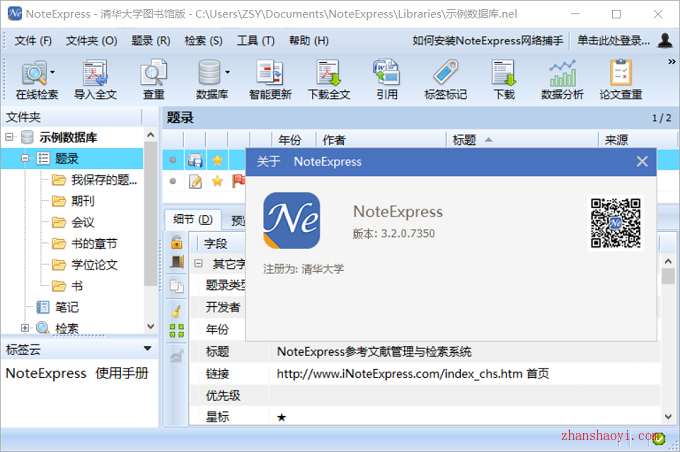 NoteExpress 3.2中文破解版32/64位下载|兼容WIN10