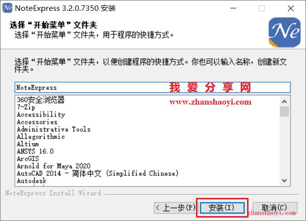 NoteExpress 3.2安装教程和破解方法(附安装包)