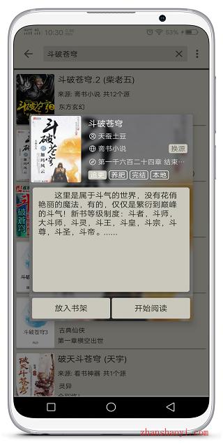 小鲨阅读|一款好用的可搜索全网小说的手机阅读软件,支持听书