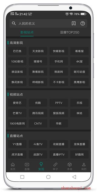 樂享影視|一款新上線可看全網資源的手機觀影軟件,支持緩存和投屏
