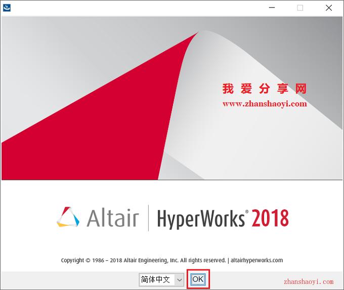 Hyperworks 2018安裝教程和破解方法(附補丁)