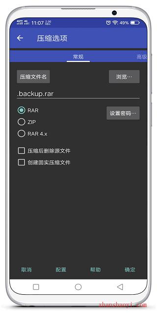RAR for Android去廣告版|一款好用的手機解壓縮軟件