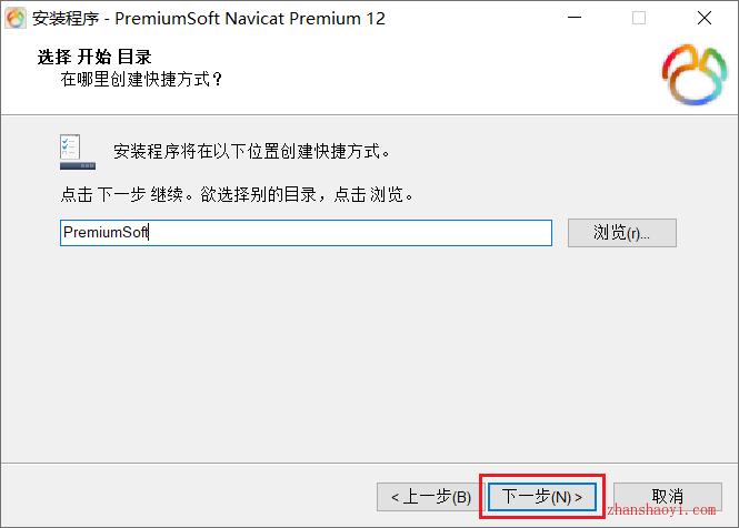 Navicat Premium 12安装教程和破解方法(附补丁)