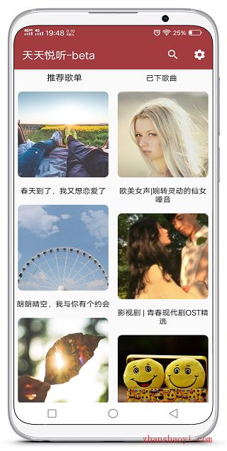 天天悦听|一款优秀的手机音乐软件,支持在线试听和无损下载