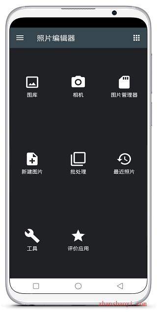 照片編輯器|一款非常好用的手機圖片編輯器,小巧但功能強大