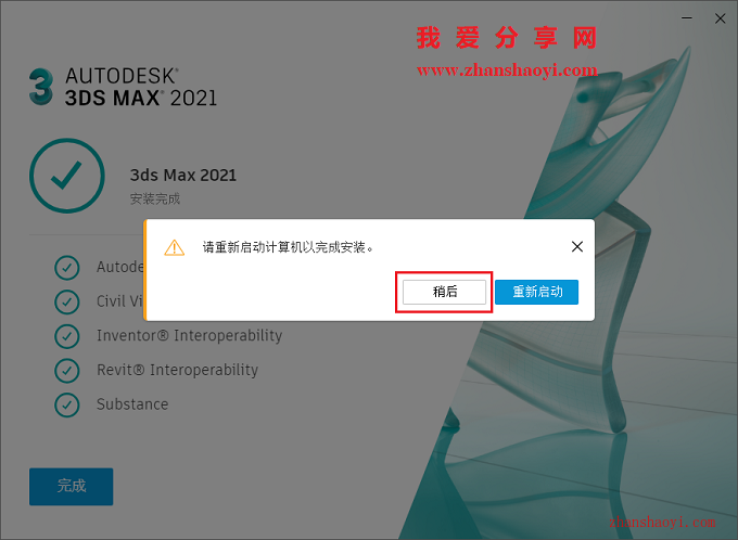 3Ds Max 2021安装教程和破解方法(附安装包)