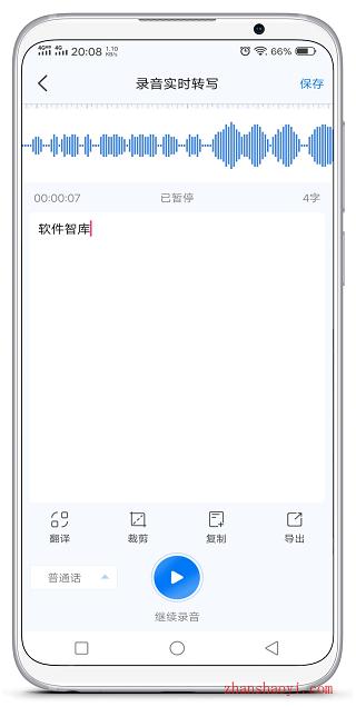 录音转文字|一款非常实用支持语音、录音等转换成文字的手机工具