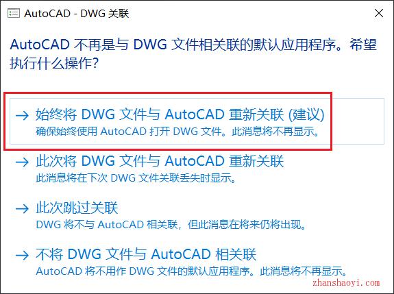 AutoCAD 2021安装教程和破解方法(附安装包)