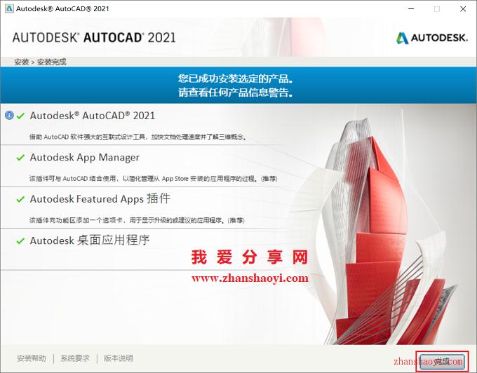 AutoCAD 2021安裝教程和破解方法(附安裝包)