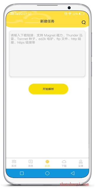 米迪云|一款还不错的不限速手机下载软件