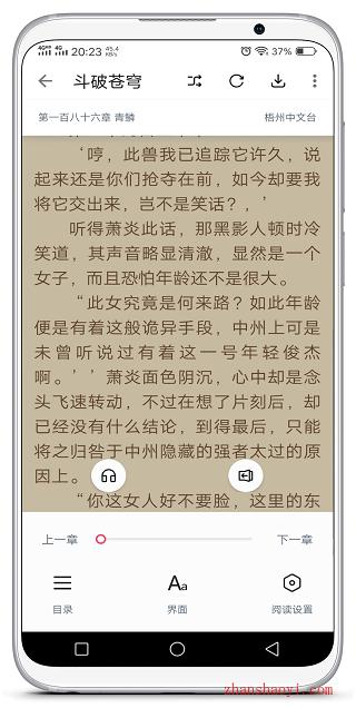 荔枝阅读|一款新发现的免费小说阅读软件,支持换源和听书