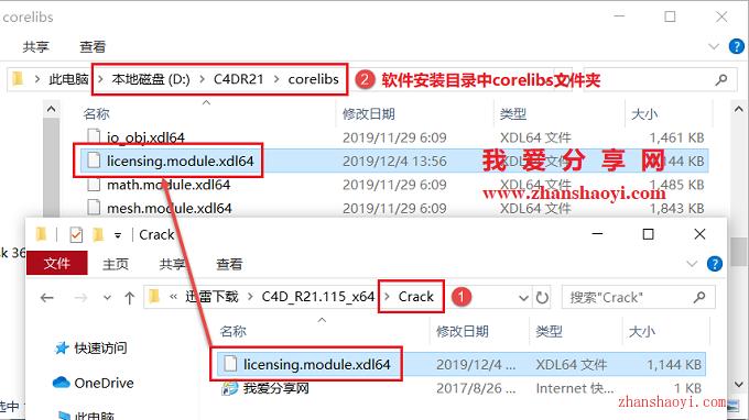 C4D R21安装教程和破解方法(附汉化补丁)