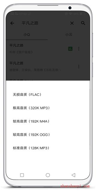 安卓音友|一款UI非常优美的手机音乐软件,支持在线试听和无损下载