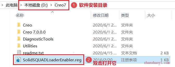 Creo 7.0安装教程和破解方法(附Crack补丁)