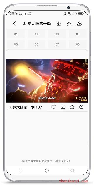 搜視Pro|一款影視資源非常豐富的手機觀影軟件,支持緩存和投屏