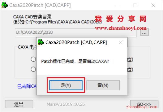 CAXA 2020安装教程和破解方法(附补丁)